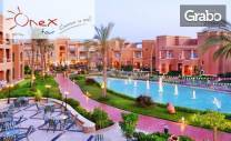 Посети Египет! 7 нощувки на база All Inclusive в Charmillion Club