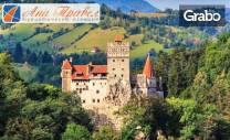 Екскурзия до Синая и Букурещ, с възможност за Бран и Брашов! 2