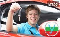 Шофьорски курс за категория В, С или С+Е