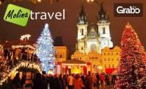 Вижте Коледните базари в Прага! 3 нощувки със закуски, плюс транспорт