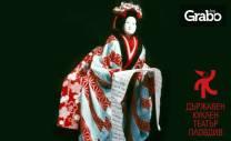 Представление и демонстрация на японски куклен театър за възрастни -