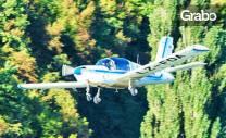 Полет със самолет за до трима - с инструктор и възможност за