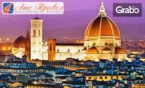 Екскурзия до Загреб, Болоня и Флоренция! 3 нощувки със закуски, плюс