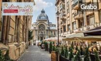 Еднодневна екскурзия до Букурещ на 6 Април - с посещение
