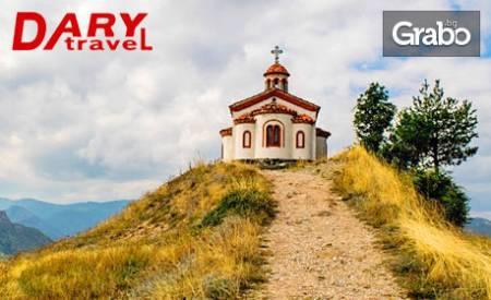 Екскурзия до Кръстова гора, Бачковския манастир и пещерата Дяволското