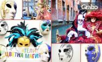 Уъркшоп за изработване на венецианска маска на 27 Септември, плюс