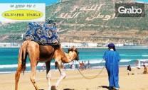 Ранни записвания за екскурзия до Мароко! 6 нощувки със закуски и