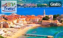 За 6 Септември в Черна гора! 3 нощувки със закуски и вечери в Будва,
