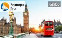 Екскурзия до Париж и Лондон през Март! 5 нощувки с 2 закуски, плюс