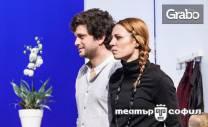 Силвия Петкова в новия спектакъл