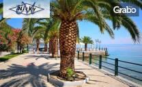 Почивка на остров Евия - Гръцките Сейшели! 7 нощувки със закуски и