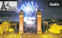 За Нова година в Милано и Барселона! 7 нощувки със закуски и 5 вечери