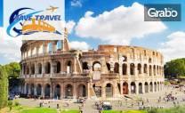 Есенна екскурзия до Италия и Хърватия! 6 нощувки със закуски, плюс