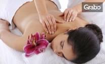 Масаж на раменен пояс, гръб, кръст, ръце, плюс термо масаж с