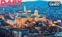 В сърцето на Европа! Екскурзия до Прага, Виена, Братислава и Будапеща