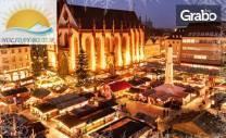 Екскурзия до Залцбург, Мюнхен и Любляна! 4 нощувки със закуски, плюс
