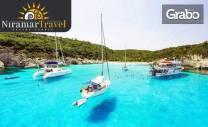 Екскурзия до остров Корфу! 7 нощувки закуски и вечери в Хотел