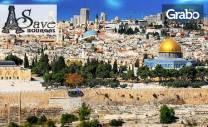 Екскурзия до Израел през Април! 3 нощувки със закуски и вечери, плюс