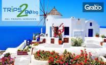 За 22 Септември до островите Евия и Тинос! 7 нощувки със закуски,