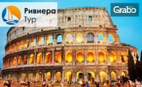 Екскурзия до Рим през Януари, Февруари или Март! 3 нощувки със
