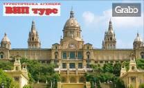 Екскурзия до Барселона, Емпуриабрава, Кан, Ница и Милано! 5 нощувки с