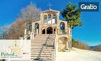 За Кръстовден! Екскурзия до Кръстова гора и Бачковски манастир, с