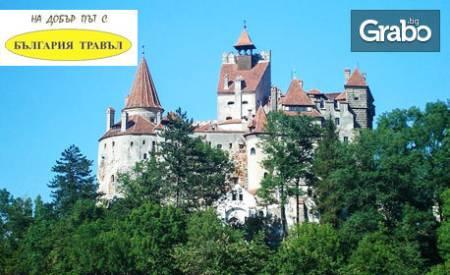 Виж Букурещ, Синайския манастир и замъка Пелеш! 2 нощувки със