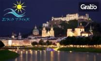 За 1 Май до Загреб, Венеция, Залцбург, Виена и Будапеща! 4 нощувки