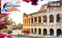 До Италия, Франция, Испания и Монако през Октомври! 6 нощувки със