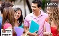 Езиков курс по френски за начинаещи или английски - ниво по избор