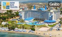 Ранни записвания за луксозна почивка в Дидим през Май! 5 нощувки All