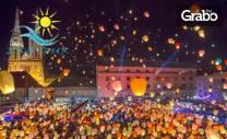 За Нова година в Загреб! 2 нощувки със закуски, плюс транспорт и