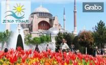 За Гергьовден до Истанбул! Екскурзия с 3 нощувки със закуски, плюс