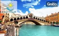 Екскурзия до Венеция, Падуа, Верона и Загреб! 3 нощувки със закуски,
