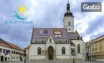 Екскурзия до Загреб и Верона! 3 нощувки със закуски, плюс транспорт