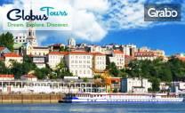 Майска екскурзия до Белград! 2 нощувки със закуски, плюс транспорт и