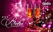 Нова година в Кърджали! 2 или 3 нощувки със закуски и празнична