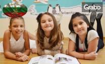 Посещение на целодневна занималня за деца от 7 до 12г през Априлската