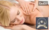 85 минути релакс! Терапия за лице и тяло Summer Dream