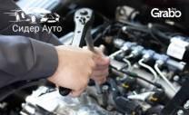 Смяна на масло, маслен и въздушен филтър на автомобил, плюс тест на