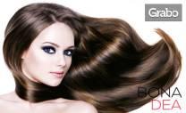 Красива коса! Подстригване на връхчета и кератинова терапия, плюс