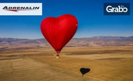 Панорамно издигане с балон във формата на сърце - край Мадара,