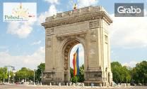 Екскурзия до Русе и Букурещ през Юни! Нощувка със закуска, плюс