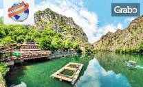 Един ден в Македония! Екскурзия до Скопие и каньона Матка през Март