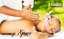Лечебен масаж на гръб или цяло тяло, или антицелулитна терапия