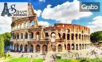 Екскурзия до Рим, Монтекатини, Анимас, Женева, Милано, Париж и