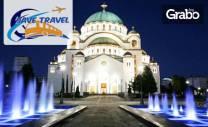 За 8 Март до Белград и Ниш! 2 нощувки със закуски и 1 вечеря, плюс