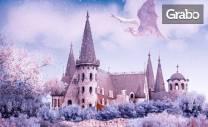 Среща с Дядо Коледа в Замъка в Равадиново! Разходка за 4-членно