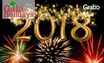 Нова година в центъра на Пирот! 2 нощувки със закуски и празнични