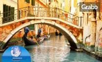 Екскурзия до Италия през Октомври! 2 нощувки със закуски, плюс
